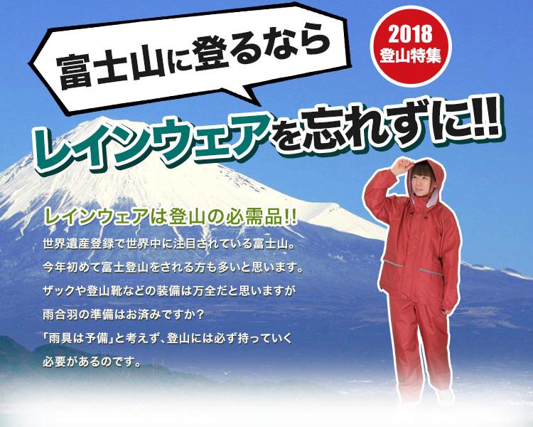 富士山に登るならレインウェアを忘れずに