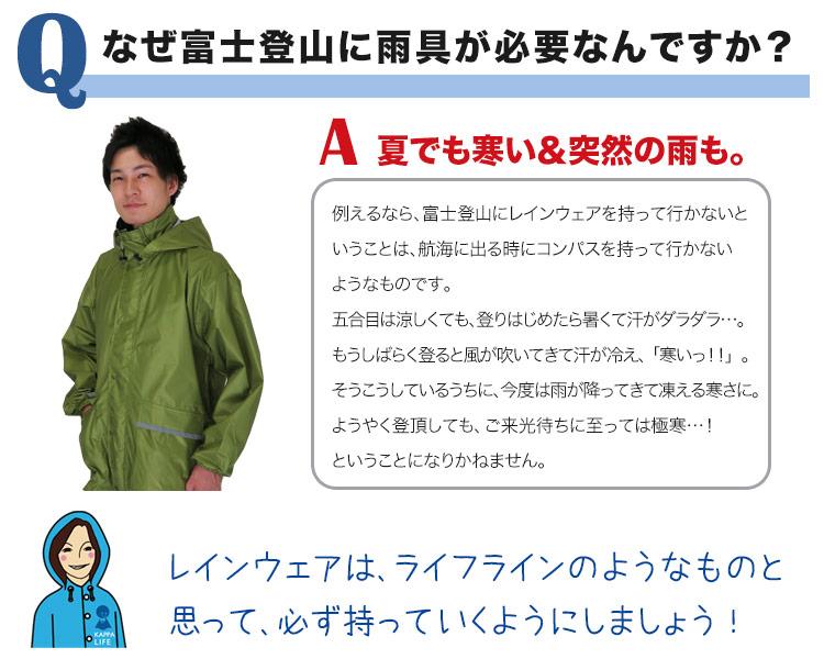 なぜ富士登山に雨具が必要なんですか?Q&A