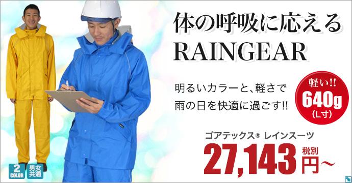 明るいカラーと軽さで雨の日を快適に過ごせるゴアテックス レインスーツ