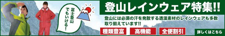 富士登山で大活躍の、透湿性抜群の登山レインウェア特集