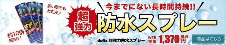 今までにない長時間持続!dufix 超強力防水スプレー