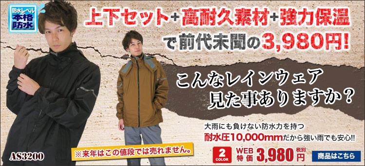 大雨にも負けない防水力と強力保温を兼ね備えた技あり防水防寒スーツ