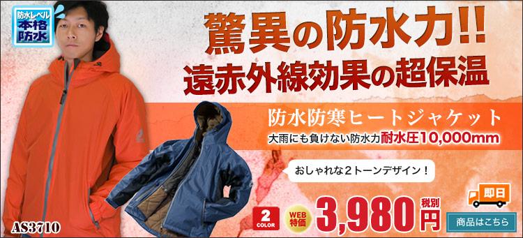 遠赤外線効果で超保温!バンコールヒート防水防寒ジャケット