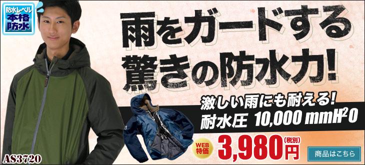 アルミプリントであったか防水防寒ジャケット