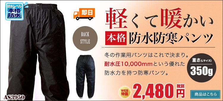軽くて暖かい本格防水防寒パンツ