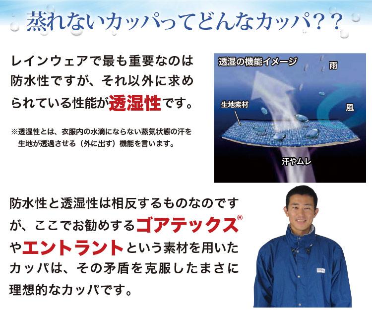 蒸れないカッパについて。透湿性の機能に優れたエントラント・ゴアテックス