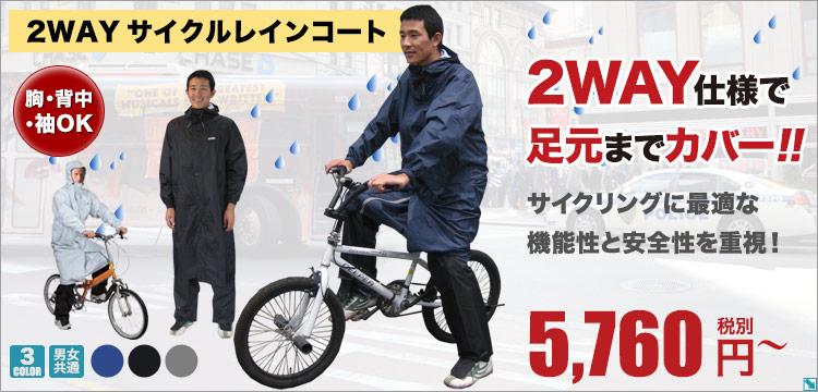 足元まで雨からカバーできる2WAYサイクルコート
