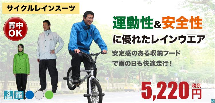 運動性&安全性を実現!サイクルレインスーツ