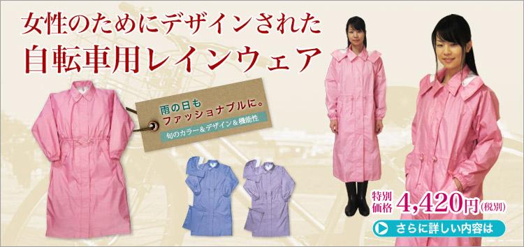 女性のためにデザインされた自転車用レインウェア プラムコート