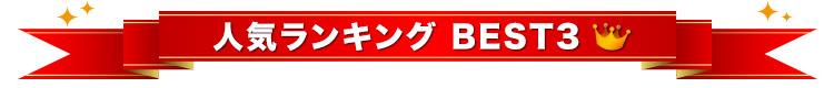 自転車用合羽・バイク用合羽の人気ランキングベスト3