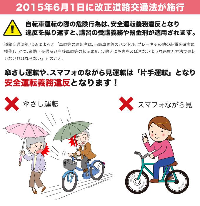 傘さし運転やスマフォのながら見運転は片手運転となり安全運転義務違反となります