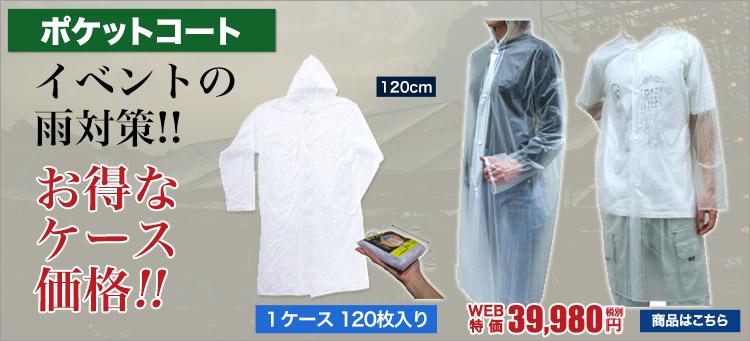 イベント用で使える!1ケース120枚入りのお得なポケットコート。即日出荷可能です。
