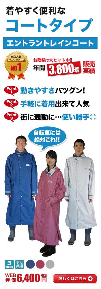 着やすく便利なコートタイプ。自転車・バイク用に最適なエントラントレインコート