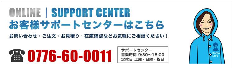 レインコート・雨合羽専門店カッパライフ・お客様サポートセンターはこちら