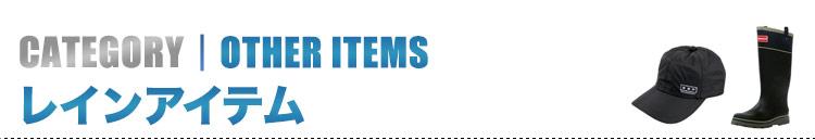 雨バイザー、レインキャップ、防水スプレー、防水グローブ、長靴など豊富!レインアイテム特集