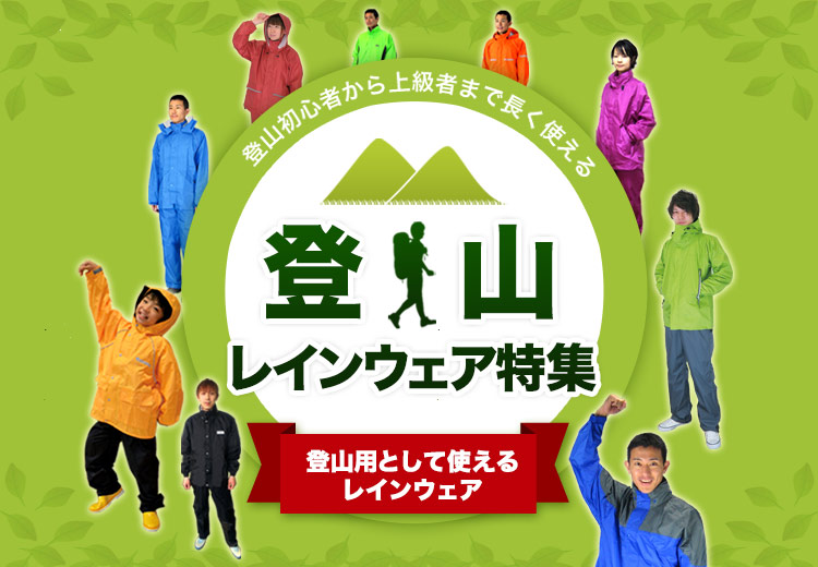 登山初心者から上級者まで長く使える登山レインウェア特集