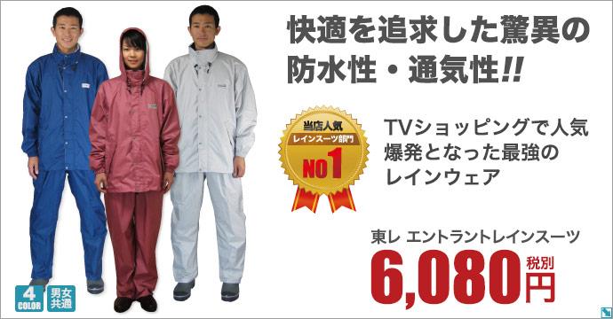 東レ エントラントレインスーツ2(上下)