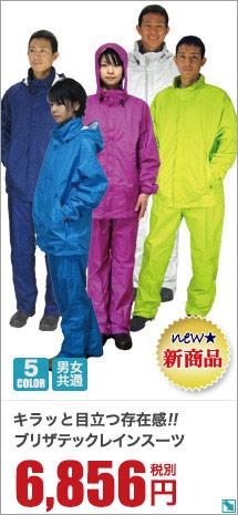軽くて蒸れない、透湿性に優れた蛍光カラーのブリザテックレインスーツ