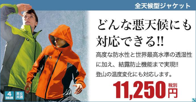 全天候型ジャケット