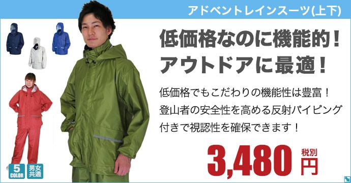 アドベントレインスーツ(上下)KM-7540