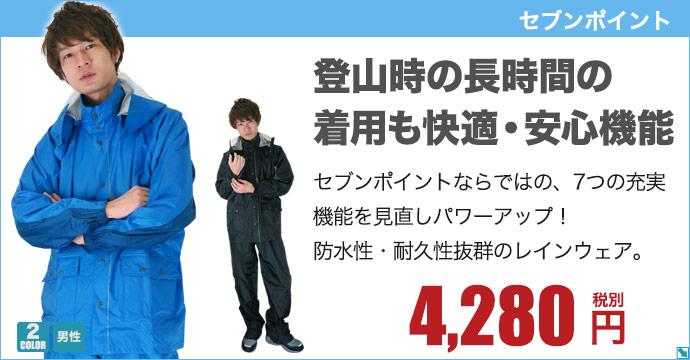 セブンポイント【即日発送】(MK-AS5800)