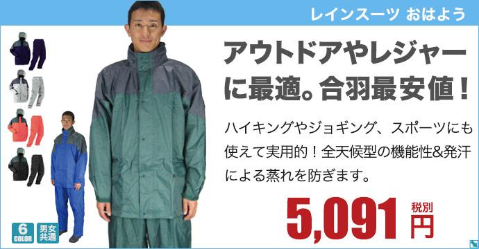 レインスーツ おはよう UV-7800