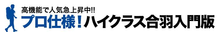 プロ仕様!ハイクラス合羽入門版