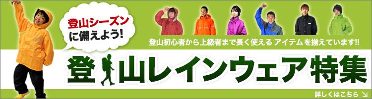 登山シーズンに備えよう!登山レインウェア特集