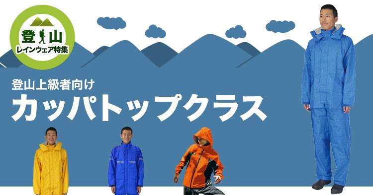 登山上級者向け合羽トップクラス