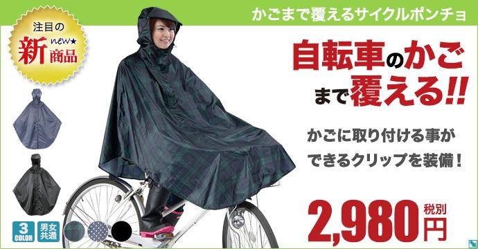 自転車のかごに取り付ける事ができるクリップ付きのかごまで覆えるサイクルポンチョ