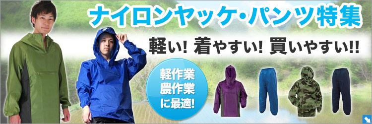 軽い!着やすい!買いやすい!ナイロンヤッケ・パンツ特集
