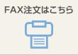 レインウェアやレインスーツのFAX注文書はこちら