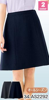 スタイルをカバーできる、BONMAX(ボンマックス)のフレアスカート 事務服34-  AS2292