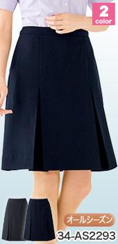 女性らしい上品なプリーツ、BONMAX(ボンマックス)のスカート 事務服34-  AS2293