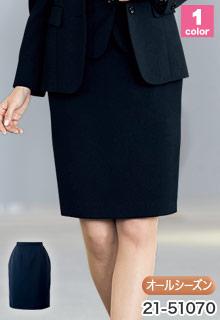 EN JOIE(アンジョア)の事務服 格安、ネイビー・タイトスカート 21-51070