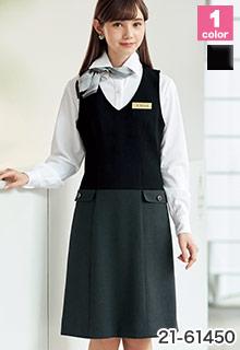 EN JOIE(アンジョア)の事務服 きちんとした印象のジャンパースカート 21-61450