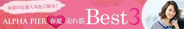 ALPHAPIER(アルファピア)事務服 春夏人気の売れ筋ベスト3
