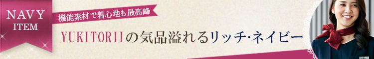 ALPHAPIER(アルファピア)事務服 新作リッチ・ネイビーシリーズ