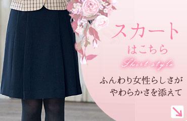 オフィス制服におすすめ、ブラウスに合う事務服スカート