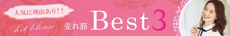 お客さまからの人気が高い、おすすめの事務服半袖ブラウス BEST3