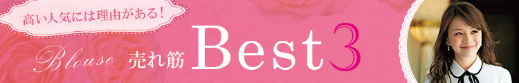 お客さまからの人気が高い、おすすめの事務服ブラウス・シャツ BEST3