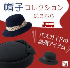 バスガイド向けユニフォーム 帽子