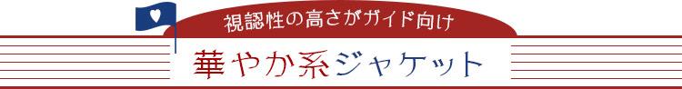 ツアーコンダクター・バスガイド向け制服 華やか系ジャケット