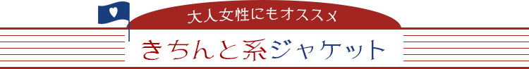 ツアーコンダクター・バスガイド向け制服 おすすめのきちんと系ジャケット