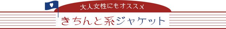 ツアーコンダクター・バスガイド向け制服 きちんと系ジャケット