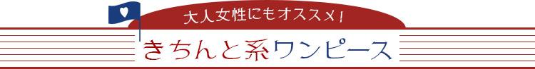 ツアーコンダクター・バスガイド向け制服 おすすめのきちんと系ワンピース