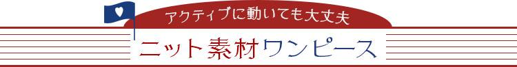 ツアーコンダクター・バスガイド向け制服 おすすめの快適ニットのワンピース