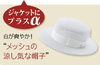 ツアーコンダクター・バスガイド制服におすすめ 事務服ジャケットに合わせる人気の帽子・ハット