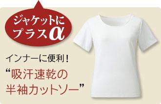 ツアーコンダクター・バスガイド制服におすすめ 事務服ジャケットに合わせる人気のカットソー