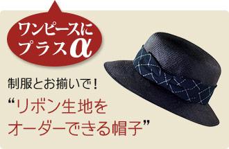 ツアーコンダクター・バスガイド制服におすすめ 事務服ワンピースに合わせる人気の帽子・ハット
